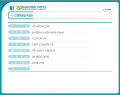 Cowon V5, un nouveau PMP pour 2010 ?