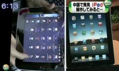 Acheter Iped : une copie conforme de l'Ipad d'Apple, une contrefaçon chinoise qui se vend très bien en Chine