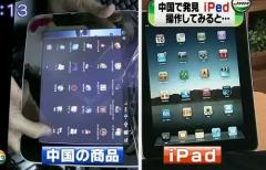 Apr�s l�iPad d�Apple, voici l�iPed chinois gr�ce � Google Andro�d