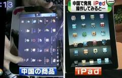 Après l'iPad d'Apple, voici l'iPed chinois grâce à Google Androïd