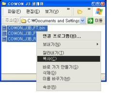 Mettre son Cowon J3 � jour