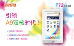 Teclast P72