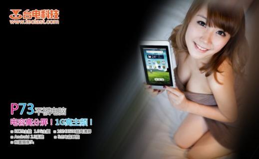 Coucou Teclast Tablet P73