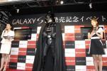 Darth Vader combin� avec le Samsung Galaxy S2