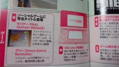 Une Nintendo 3DS Lite dans les starting blocks