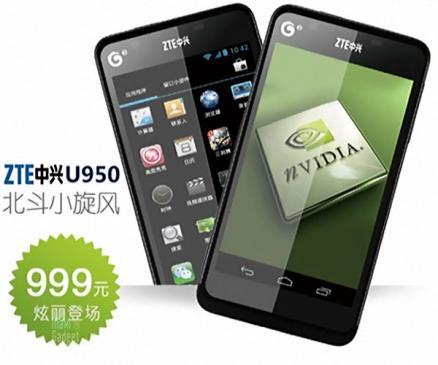 ZTE U950: Androphone ICS Quad Core Puissant et Pas Cher