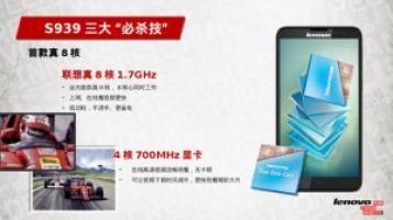 Lenovo S939: sortie du haut de gamme 8-core de Lenovo ce mois-ci en Chine
