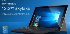 Voici le nouveau Cube i9 avec Intel Skylake